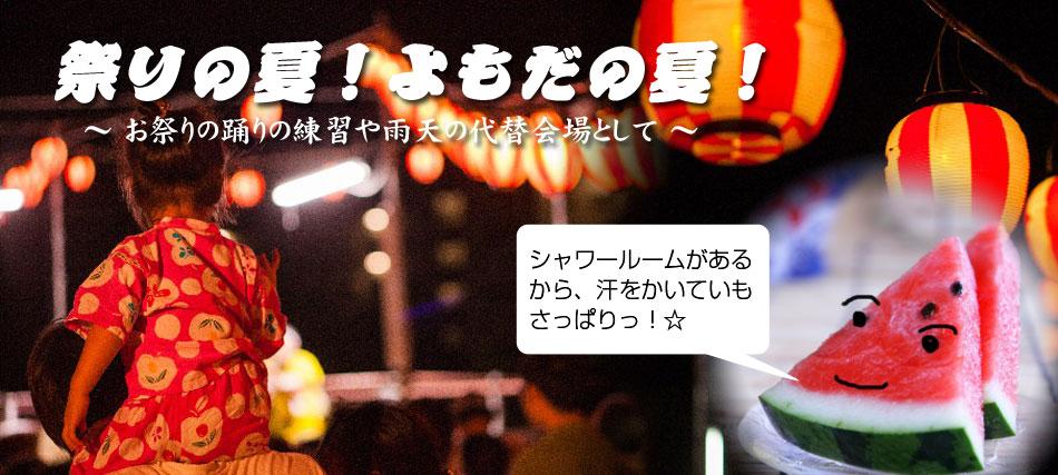 お祭り練習場や、雨天時の開催候補として上野公園周辺や、根津・谷中のお客様に好評です。