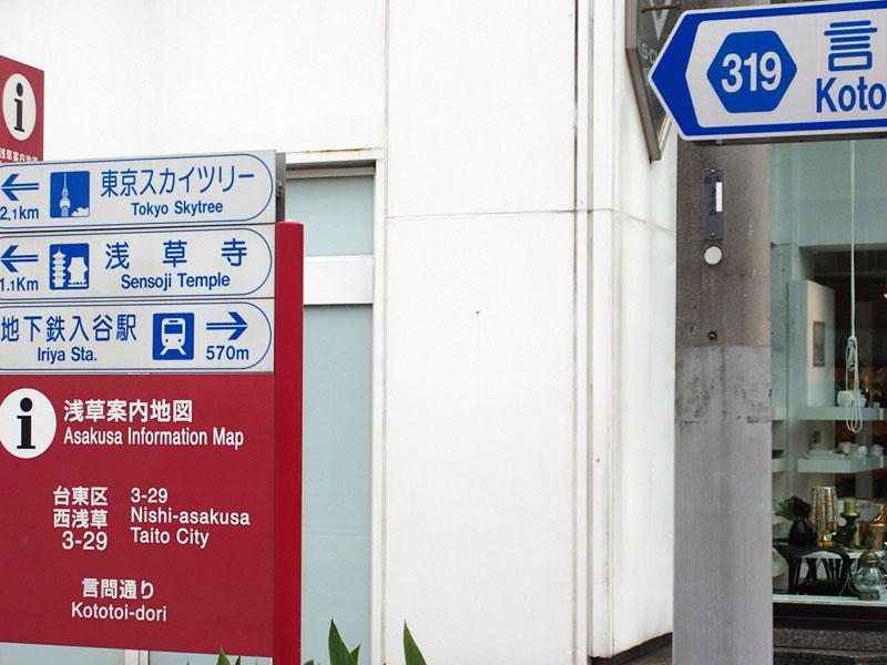 スタジオよもだ → 合羽橋道具街