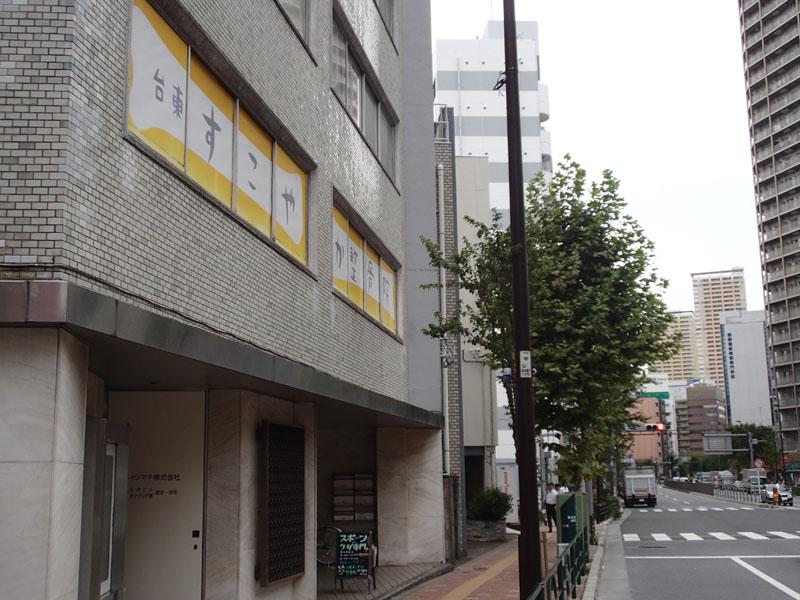スタジオよもだ → ねぎし三平堂