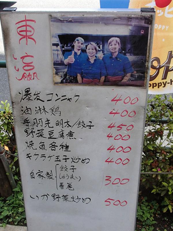スタジオよもだ → 東瀛(とうえい)