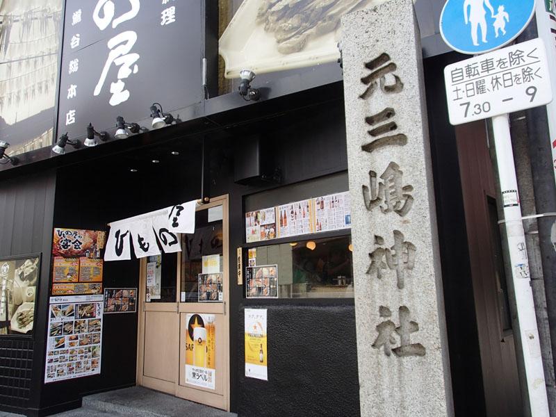 スタジオよもだ → ひもの屋 鶯谷総本店
