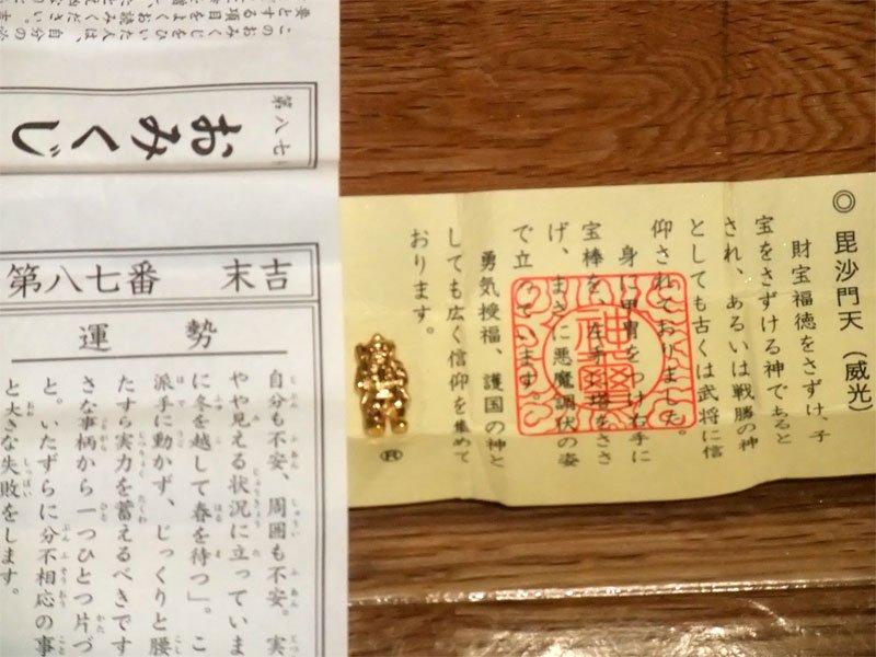 スタジオよもだ → 元三島神社 御神籤