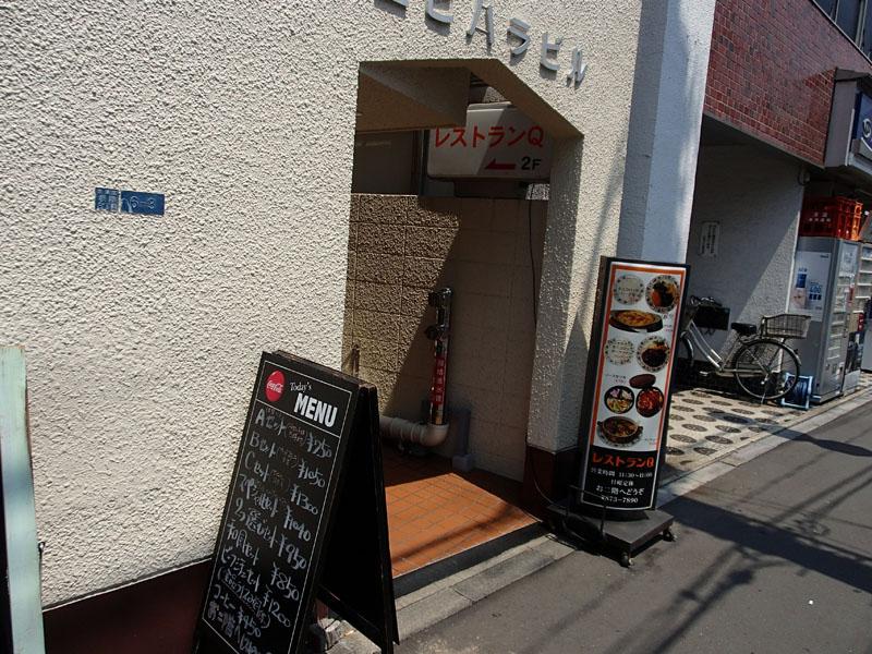 スタジオよもだ → 下町の味 レストランQ