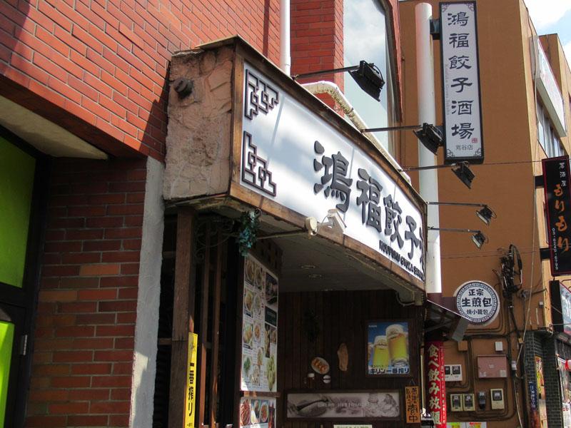 ススタジオよもだ → 鴻福餃子酒場 鶯谷