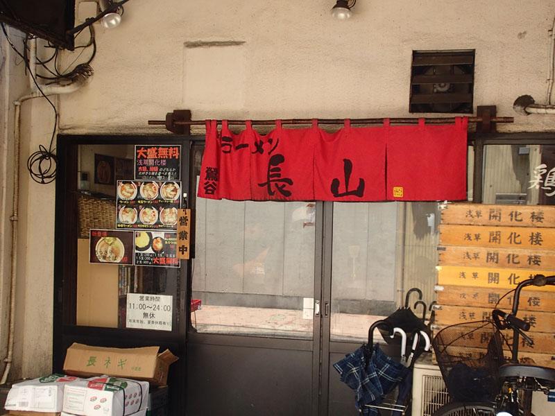 スタジオよもだ → 鶯谷ラーメン 長山