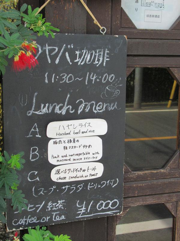 スタジオよもだ → カヤバ珈琲 上野