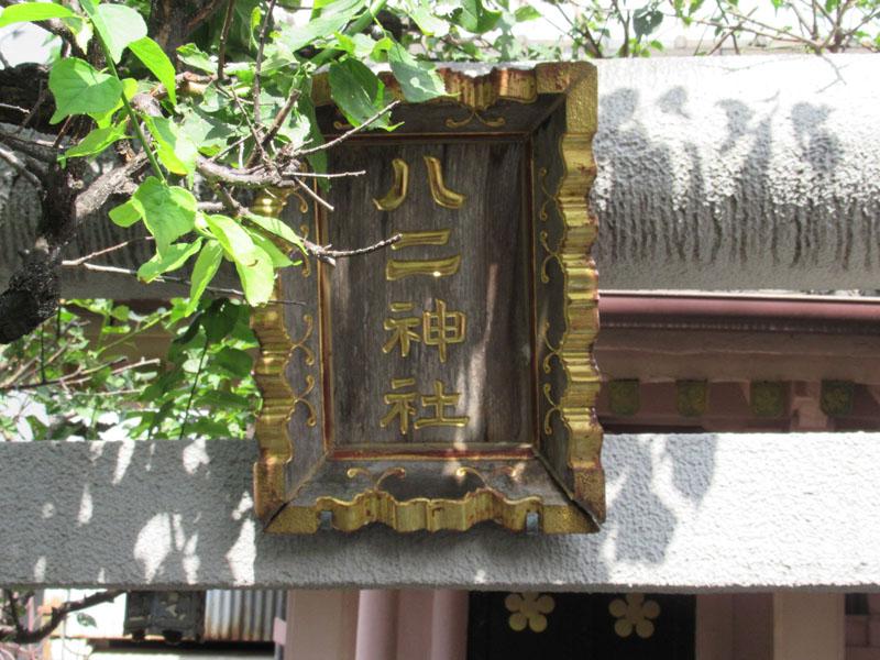 スタジオよもだ 台東区 レンタルスタジオ 八二神社