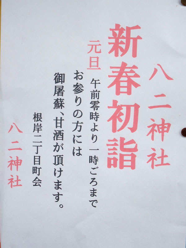 スタジオよもだ → 八二神社 鶯谷