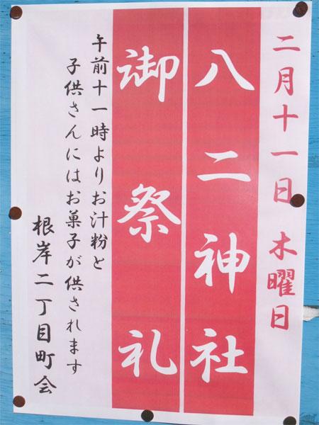 スタジオよもだ → 八二神社