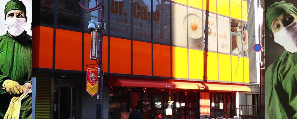 スタジオよもだ → Dr.Cafe 鶯谷