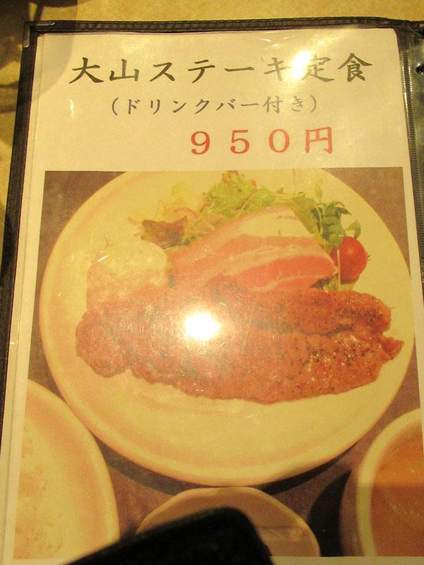 スタジオよもだ → 肉の大山 上野アメ横