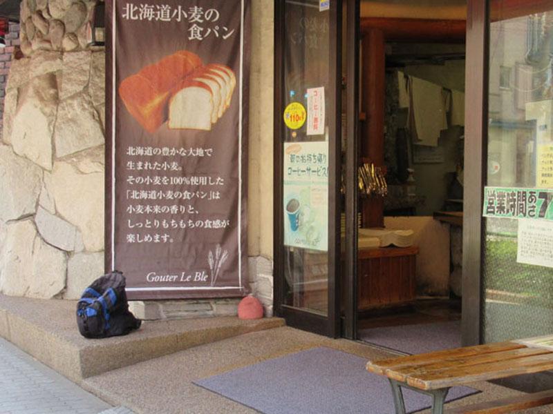 スタジオよもだ → グーテ・ルブレ 入谷
