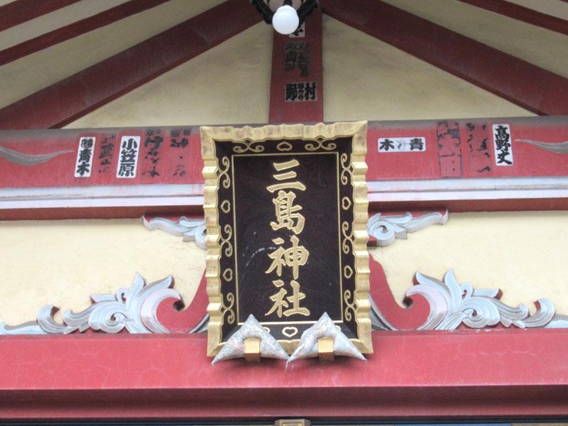 スタジオよもだ 台東区 ダンススタジオ 本社三島神社