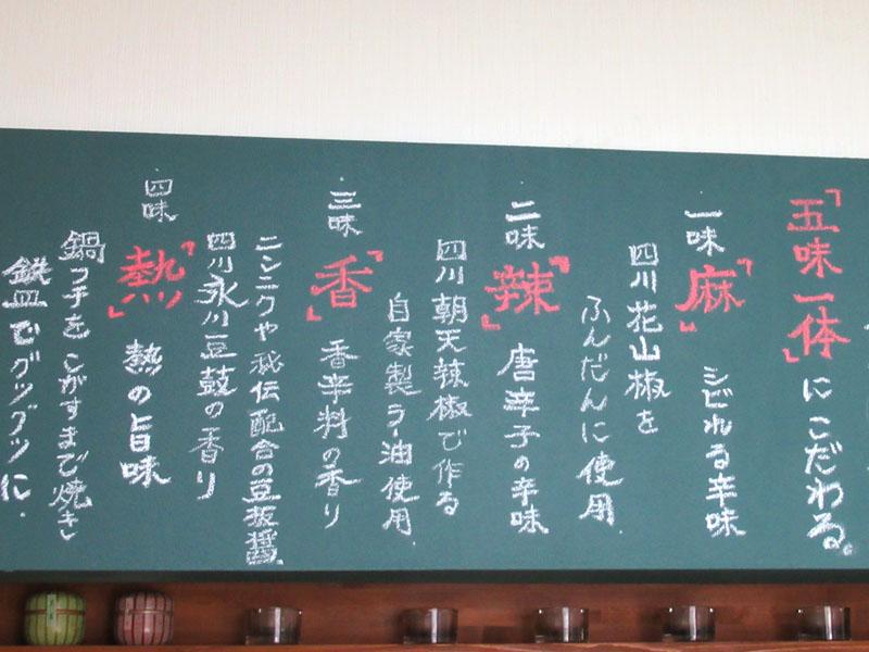 スタジオよもだ → 麻婆豆腐専門 眞実一路