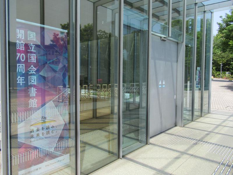 スタジオよもだ → 国際子ども図書館 上野文化の杜
