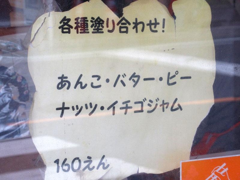 スタジオよもだ → 三陽屋 鶯谷・日暮里