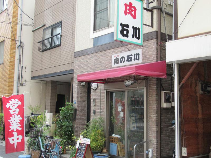 スタジオよもだ → 肉の石川 入谷