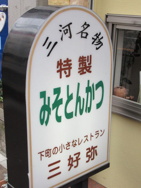 スタジオよもだ → 三好弥 入谷