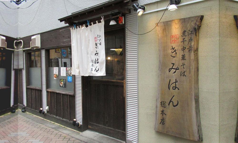 スタジオよもだ → 江戸前煮干中華そば きみはん