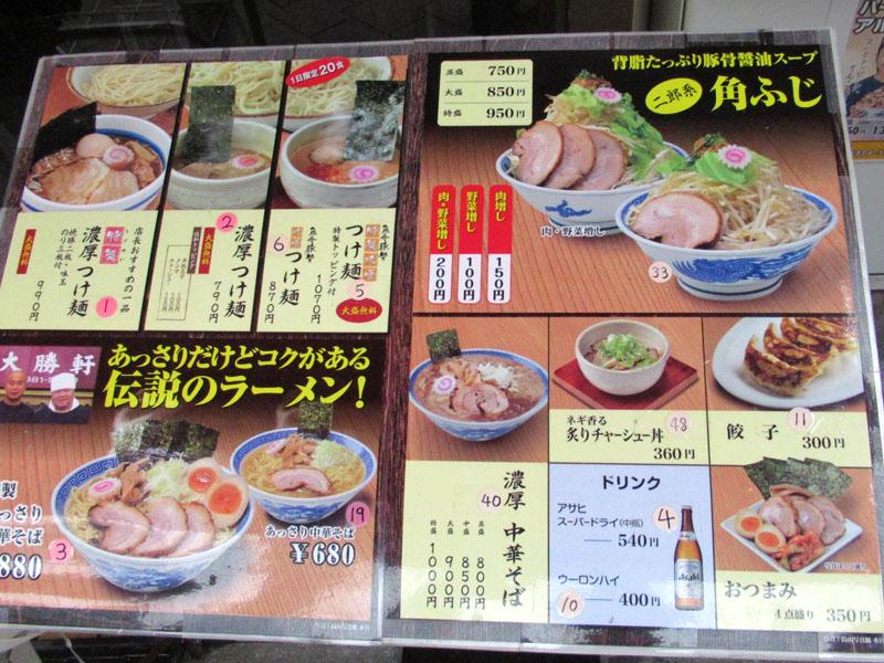 スタジオよもだ → 麺屋 ふじ田