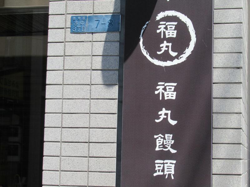 スタジオよもだ → 福丸饅頭 谷中