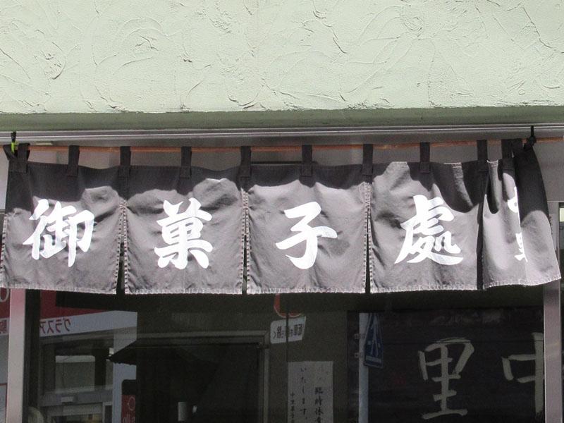 スタジオよもだ → 中里菓子店 駒込