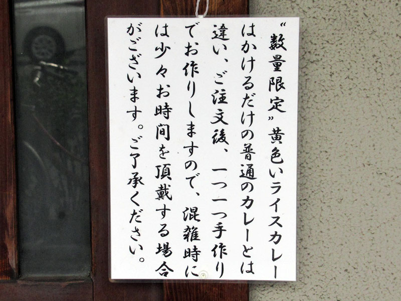 スタジオよもだ → 東嶋屋 入谷
