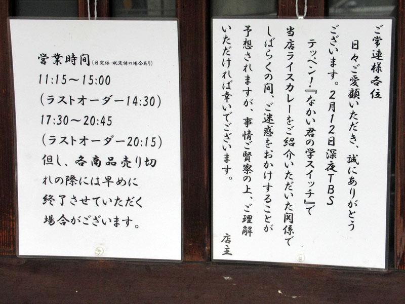 スタジオよもだ → 東嶋屋 三ノ輪