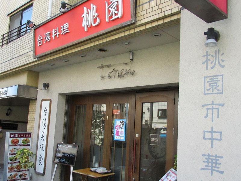 スタジオよもだ → 台湾料理 桃園