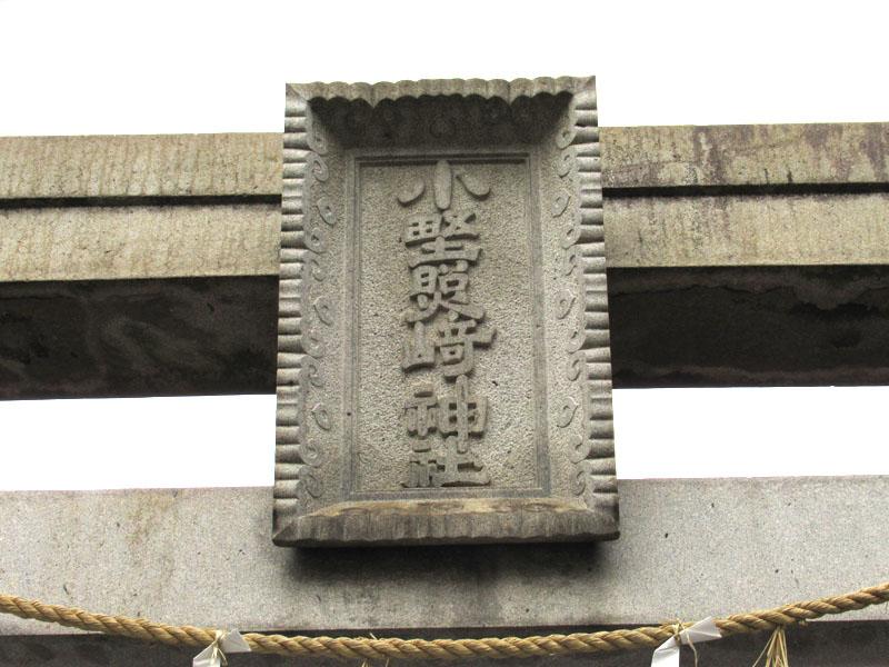 スタジオよもだ → 小野照崎神社 下谷