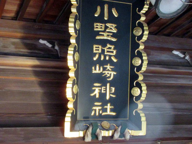 スタジオよもだ → 小野照崎神社 入谷