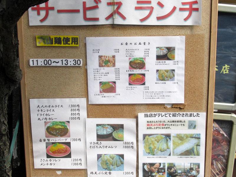 スタジオよもだ → 鶏料理 弁天総本店