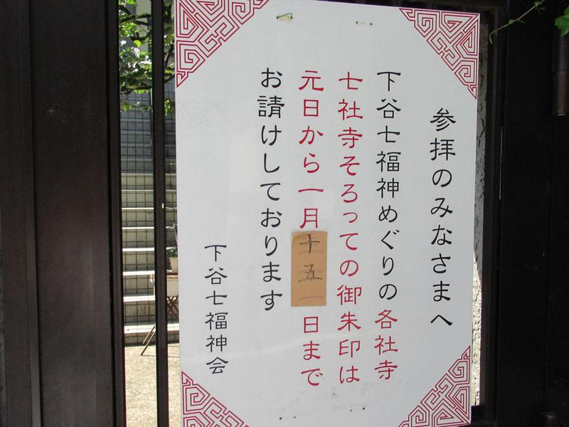 スタジオよもだ → 寿永寺 三ノ輪