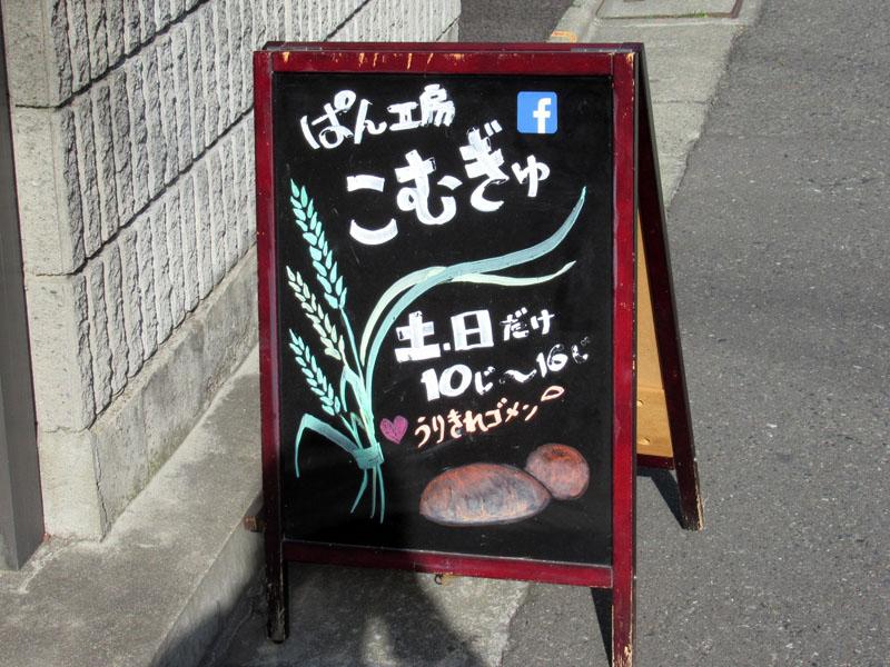 スタジオよもだ → パン工房 こむぎゅ 谷中