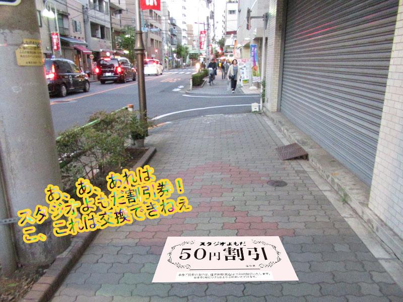スタジオよもだ → 一本堂 入谷