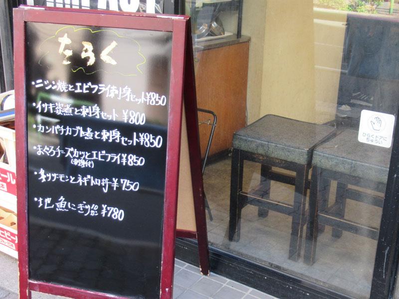 スタジオよもだ → 宅配寿司たらく 東日暮里