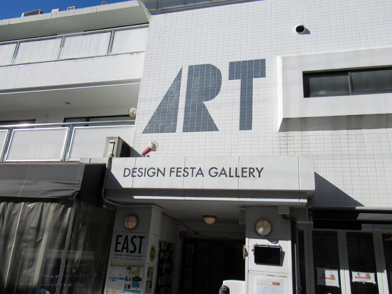 スタジオよもだ → デザインフェスタギャラリー