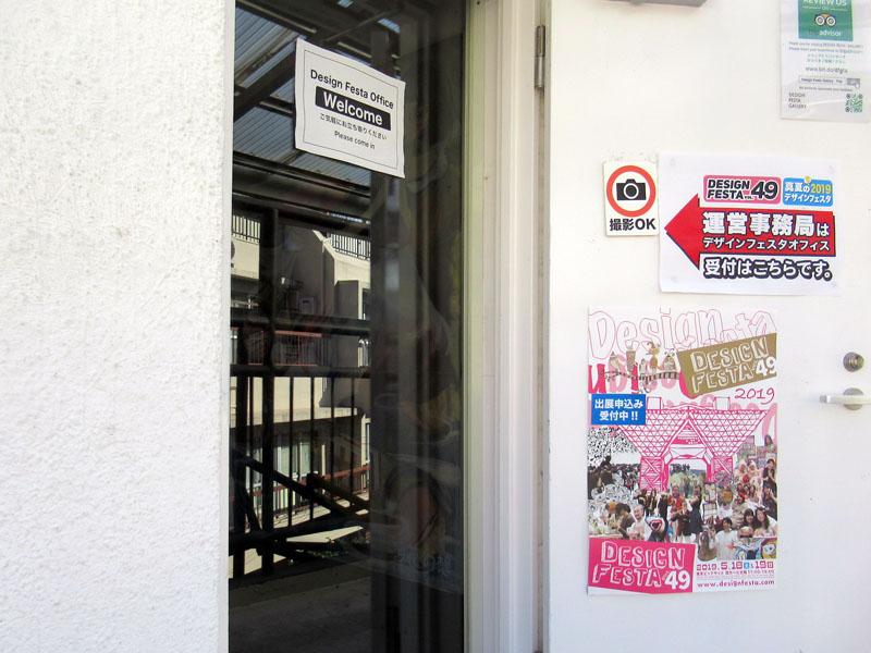スタジオよもだ → Design Festa Gallery