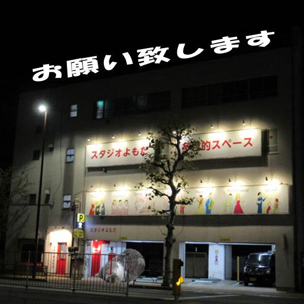 スタジオよもだ レンタルスタジオ/レンタルスペース 台東区