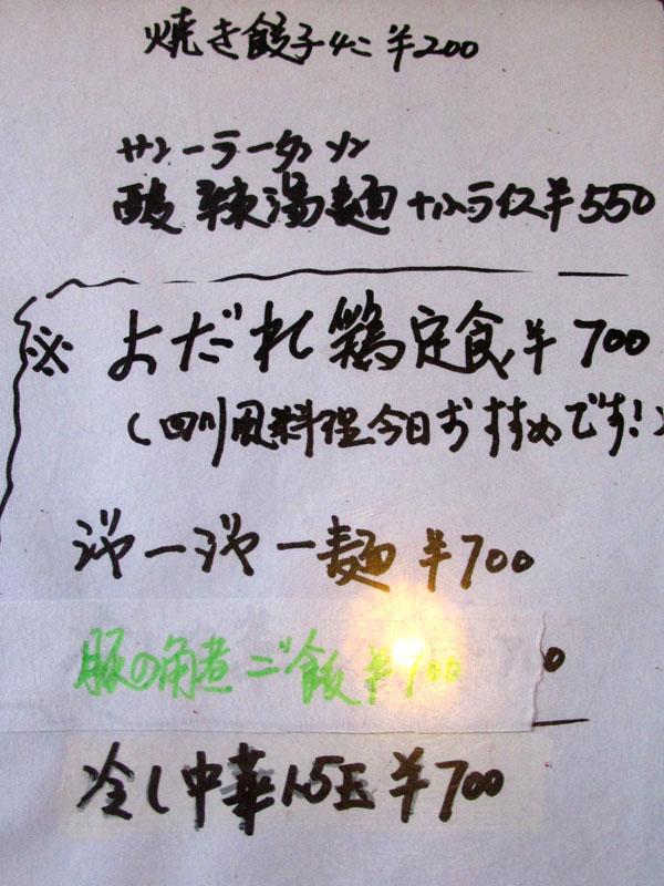 スタジオよもだ → 中国料理 華府 鶯谷