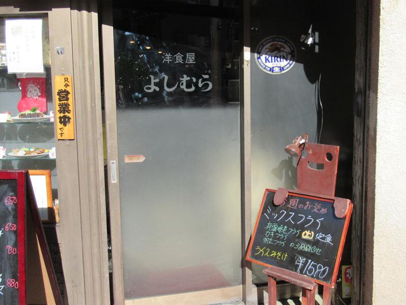スタジオよもだ → キッチンよしむら 入谷