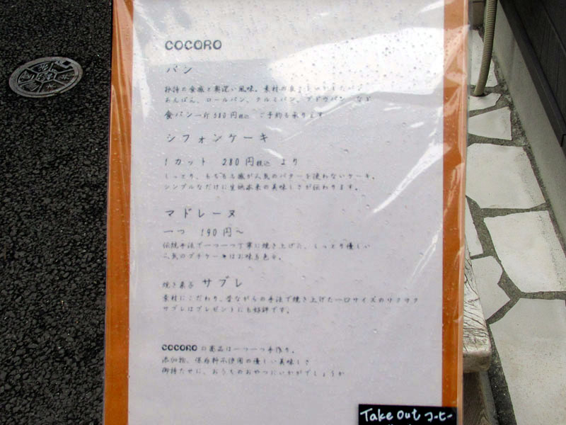 スタジオよもだ → ココロ COCORO 入谷