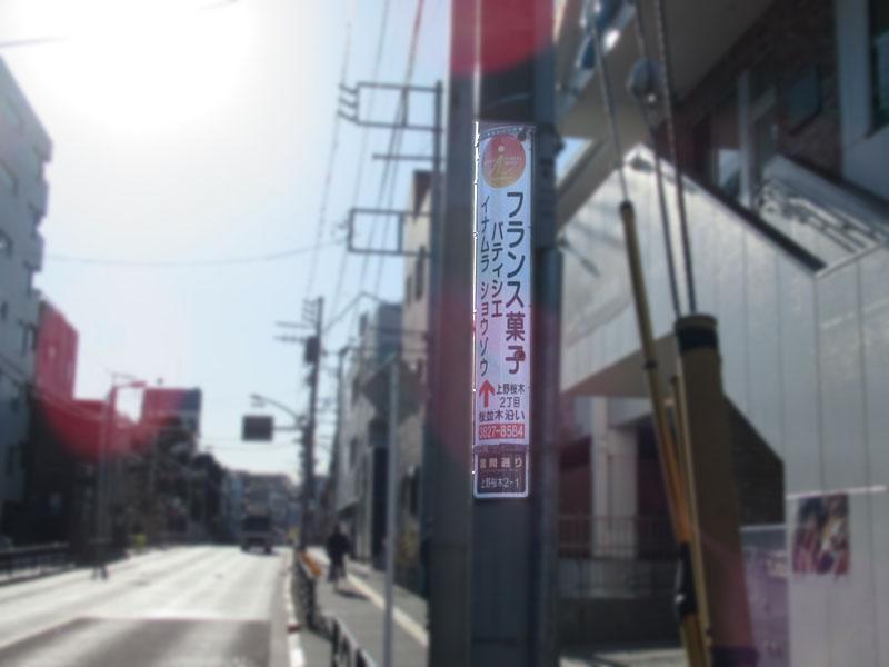 スタジオよもだ → パティシエ イナムラショウゾウ 上野