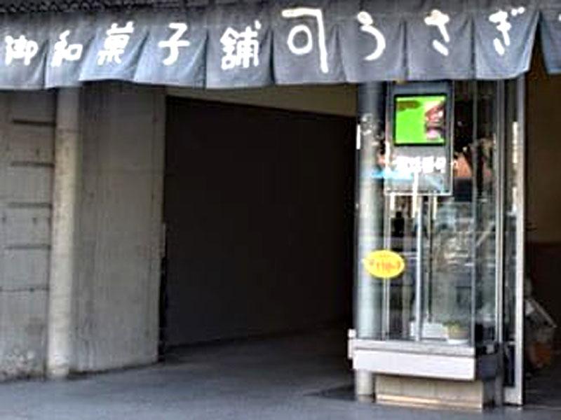スタジオよもだ → うさぎや 上野広小路