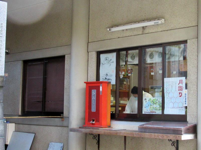 スタジオよもだ → 五條天神社 上野