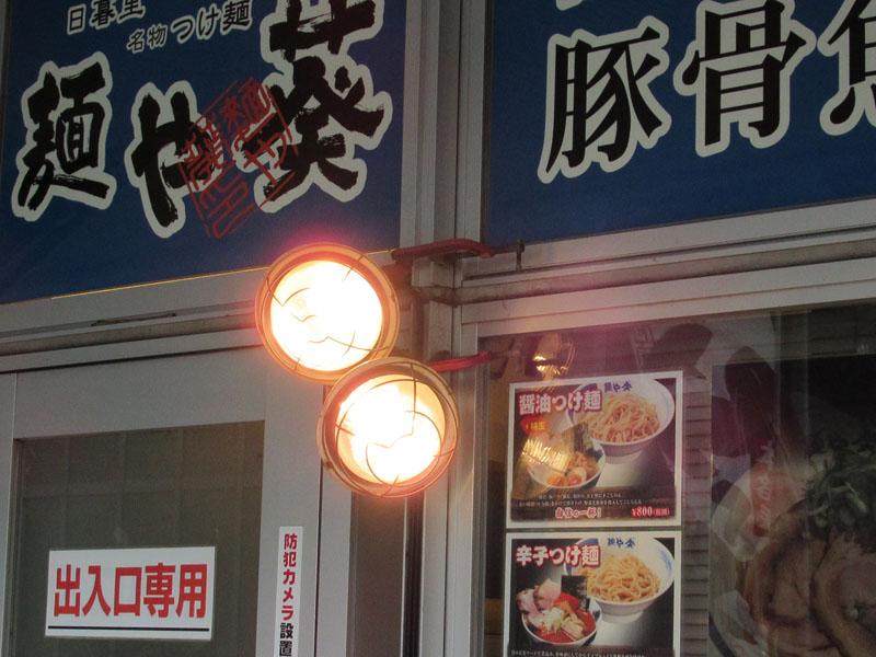 スタジオよもだ → 麺や葵 日暮里