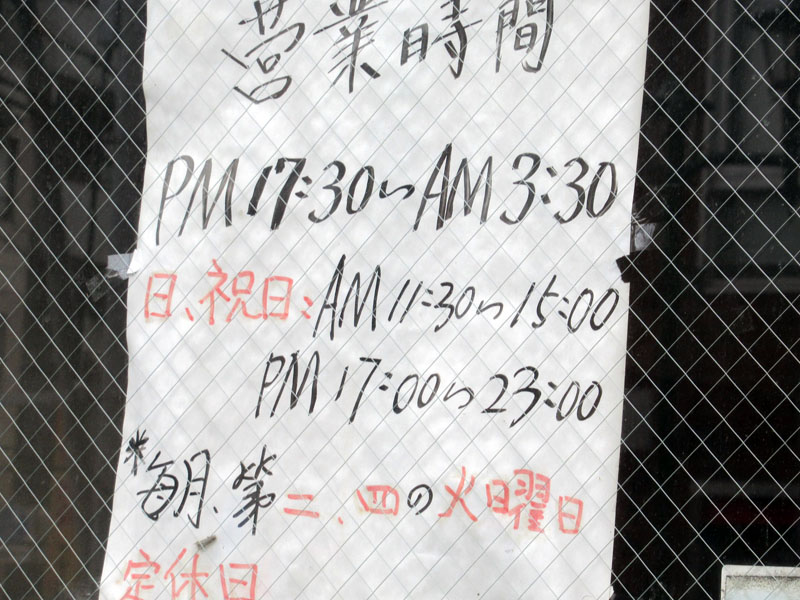 スタジオよもだ → ラーメン天心 三河島