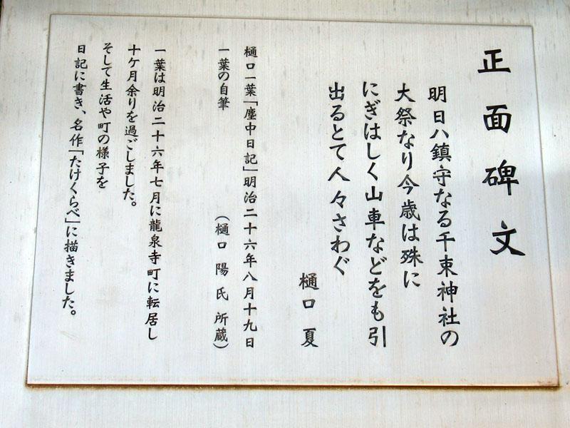 千束稲荷神社 たけくらべ記念碑 千束