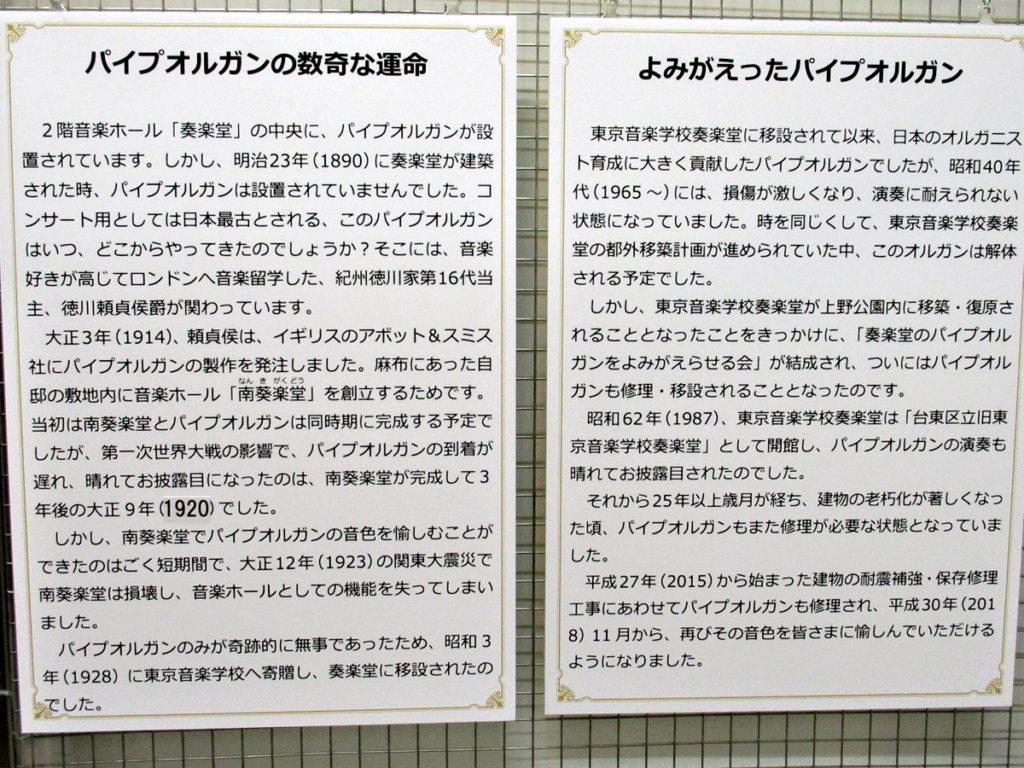スタジオよもだ → 奏楽堂 上野恩賜公園