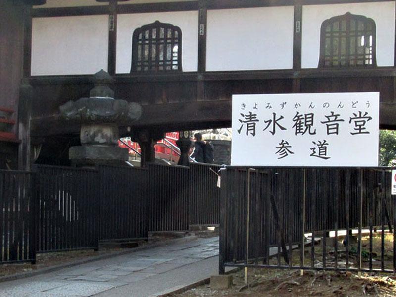 スタジオよもだ → 清水観音堂 上野恩賜公園
